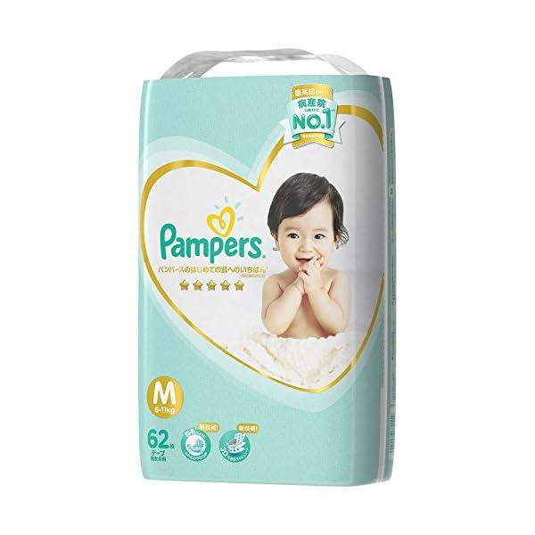パンパース オムツ テープ はじめての肌へのいち...の商品画像