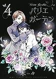 バリエ・ガーデン コミック 1-4巻セット