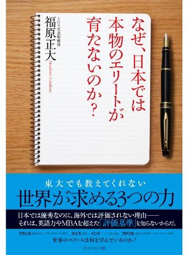 なぜ、日本では本物のエリートが育たないのか?の詳細を見る