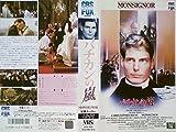 バチカンの嵐 [VHS]