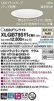 パナソニック(Panasonic) 天井埋込型 LED(温白色) ダウンライト 浅型8H・高気密SB形・拡散タイプ(マイルド配光) 調光タイプ(ライコン別売) 埋込穴φ150 XLGB78511CB1
