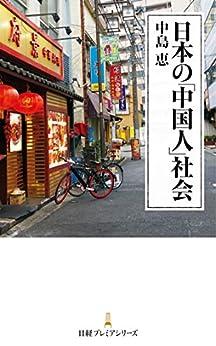 [中島恵]の日本の「中国人」社会
