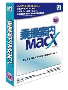 乗換案内MacX(2008/12)