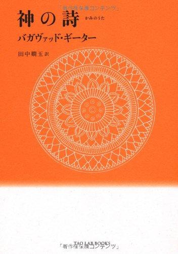 神の詩—バガヴァッド・ギーター (TAO LAB BOOKS)
