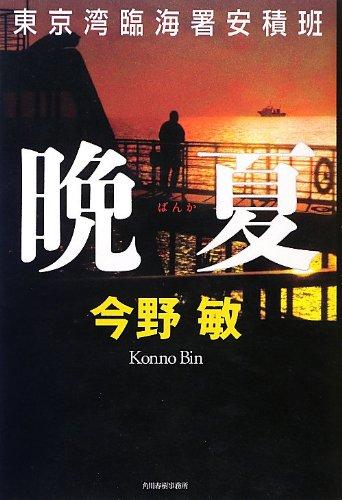 晩夏―東京湾臨海署安積班の詳細を見る