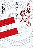 「ダブル・ミステリ (月琴亭の殺人/ノンシリアル・キラー)」販売ページヘ