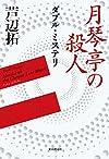 ダブル・ミステリ (月琴亭の殺人/ノンシリアル・キラー)