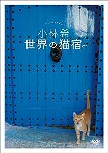 小林希 世界の猫宿 [DVD]