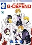 G・DEFEND(36) (冬水社・いち*ラキコミックス) (ラキッシュ・コミックス)