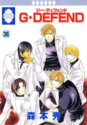 G・DEFEND(36) (冬水社・いち*ラキコミックス) (ラキッシュ・コミックス)の詳細を見る