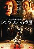 レンブラントの夜警 [DVD]