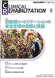 J.of CLINICAL REHABILITATION(クリニカルリハビリテーション)回復期リハビリテーションの安全管理の実際と課題 2019年8月号 28巻9号[雑誌](CR)