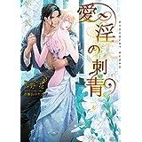 【Amazon.co.jp 限定】(SSペーパー付き)愛淫の刺青 (ショコラ文庫)