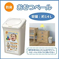 防臭おむつペール (箱入り) 容量14L ホワイト 【人気 おすすめ 】