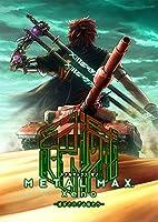 メタルマックス 25年目 最新作 ゼノ メタルマックスゼノ 予約開始に関連した画像-02