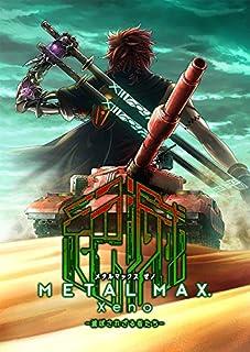 METAL MAX Xeno (メタルマックス ゼノ) - PS4 (【初回特典】プロダクトコード:人間武器「地下ショットガン」・解説書(初回限定増補版) 同梱)