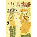 バリ島物語 : 3 神秘の島の王国、その壮麗なる愛と死 バリ島物語 神秘の島の王国、その壮麗なる愛と死 (アクションコミックス)