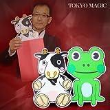 マジック カエルと牛DVD付き ACS-1413