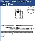 チャンネルサポート 棚柱 【 ロイヤル 】Aホワイト塗装 ASF-1 - 1820サイズ1820mm【7.8×11mm】シングルタイプ『日時指定・代引は不可』
