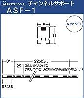 チャンネルサポート 棚柱 【 ロイヤル 】Aホワイト塗装 ASF-1 -900サイズ900mm【7.8×11mm】シングルタイプ