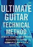 至極のテクニカル・メソッド〈TAB譜付き〉ULTIMATE GUITAR TECHNICAL METHOD [DVD]