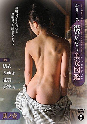 シリーズ・湯けむり美女図鑑 其ノ壱