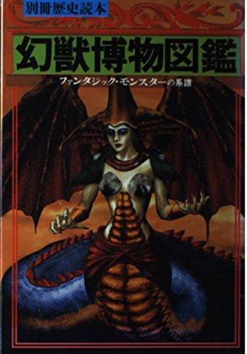 幻獣博物図鑑―ファンタジック・モンスターの系譜 (別冊歴史読本 (66号))の詳細を見る