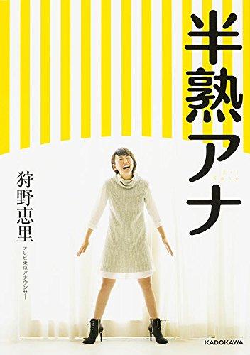 狩野恵里アナ「モヤさま」卒業で少しだけ視聴率が上がる