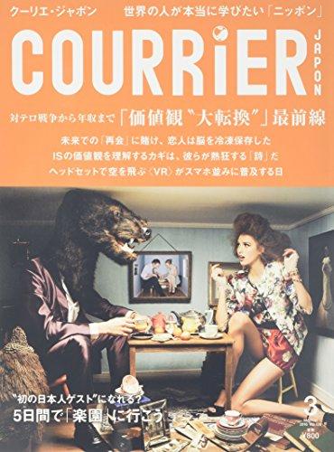 COURRiER Japon(クーリエジャポン) 2016年 03 月号 [雑誌]の詳細を見る
