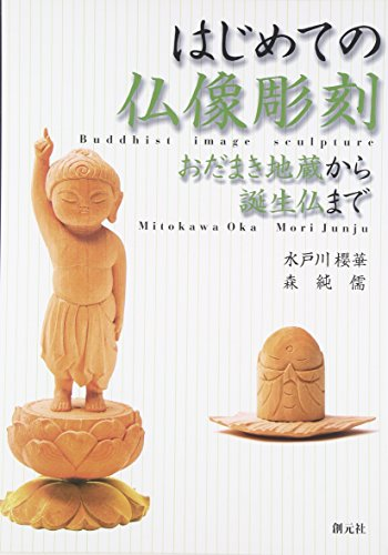 はじめての仏像彫刻:おだまき地蔵から誕生仏まで