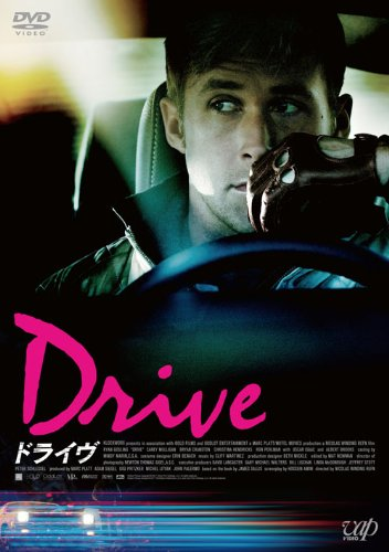 ドライヴ [DVD] -