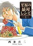 至福の暴対レシピ(1) (ヤングマガジンコミックス)