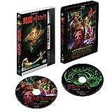ZOMBIO/死霊のしたたり<4Kレストア・パーフェクトコレクション>Blu-ray[PCXE-50910][Blu-ray/ブルーレイ] 製品画像
