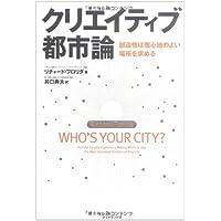 クリエイティブ都市論―創造性は居心地のよい場所を求める