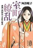 室町繚乱 義満と世阿弥と吉野の姫君 (集英社文庫)