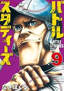 バトルスタディーズ(9) (モーニングコミックス)