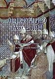 『中世教皇庁の成立と展開』