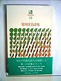 荒川洋治詩集 (1981年) (現代詩文庫〈75〉)