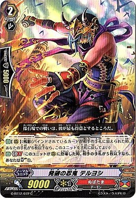 カードファイトヴァンガードG 第12弾「竜皇覚醒」/G-BT12/072 発破の忍鬼 テルヨシ C