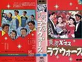 東京クリスマス・ラブウォーズ [VHS]