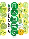 わたしたちのくらしと日本国憲法 (3) 平等な国をつくる<社会権・参政権>
