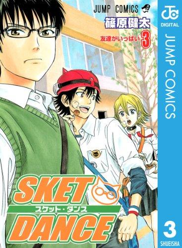 SKET DANCE モノクロ版 3 (ジャンプコミックスDIGITAL)