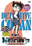 名探偵コナン PART22 Vol.4 [DVD]