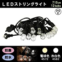 防水・防塵 LEDガーデンストリングライト 12電球 715cm 電球色・4572