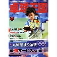 卓球王国 2008年 12月号 [雑誌]