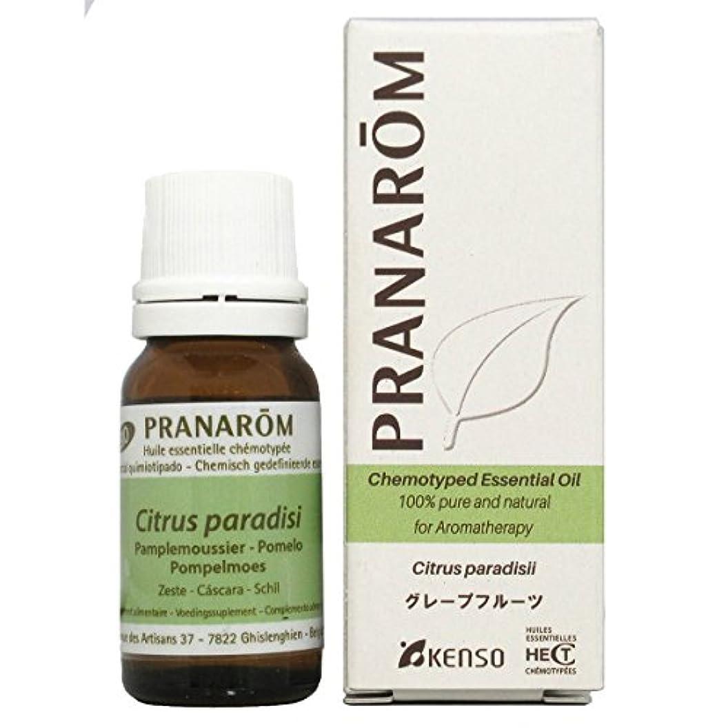 報復する知的インレイグレープフルーツ 10ml プラナロム社エッセンシャルオイル(精油) 柑橘系トップノート