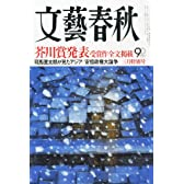 文藝春秋 2013年 03月号 [雑誌]