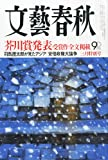 文藝春秋 2013年 03月号 [雑誌] 画像
