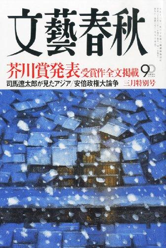 文藝春秋 2013年 03月号 [雑誌]の詳細を見る