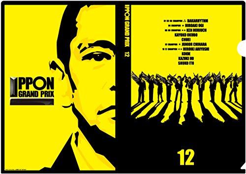 【早期購入特典あり】IPPONグランプリ12(IPPONグランプリ12 オリジナルクリアファイル付) [DVD]